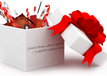 هدایای تبلیغاتی- خانه هدایا