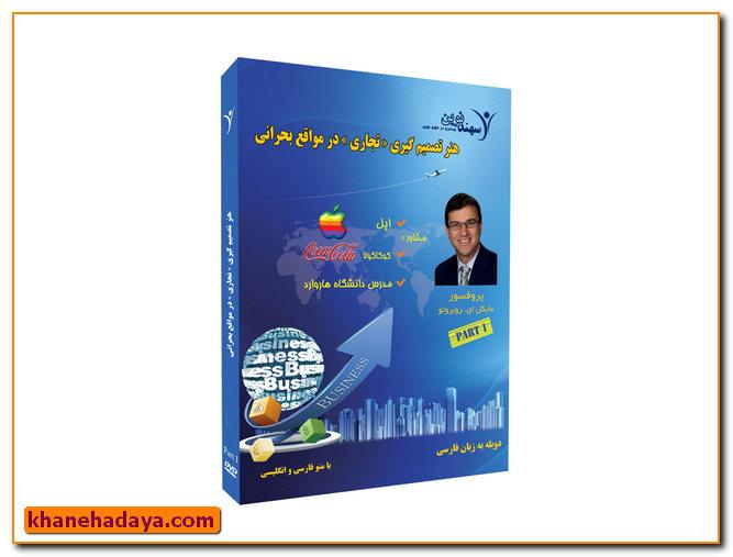 هدایای آموزش بازاریابی و فروش