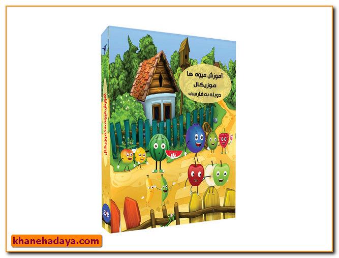 پک آموزشی کودکان آموزش میوه ها