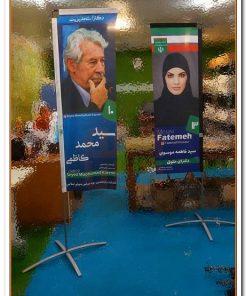 ست پرچم و ریسه انتخاباتی و نمایشگاهی